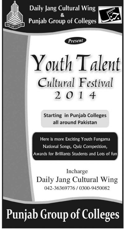 youth talent cultural festival 2014 by punjab group of colleges