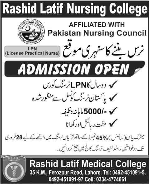 Rashid-Latif-Medical-college-Admissions-2020