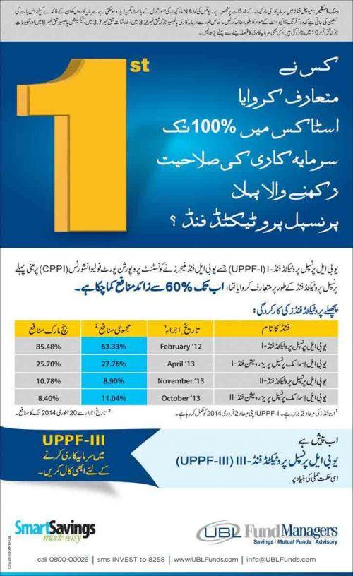 UPPF-3-UBL-Bank-Pakistan