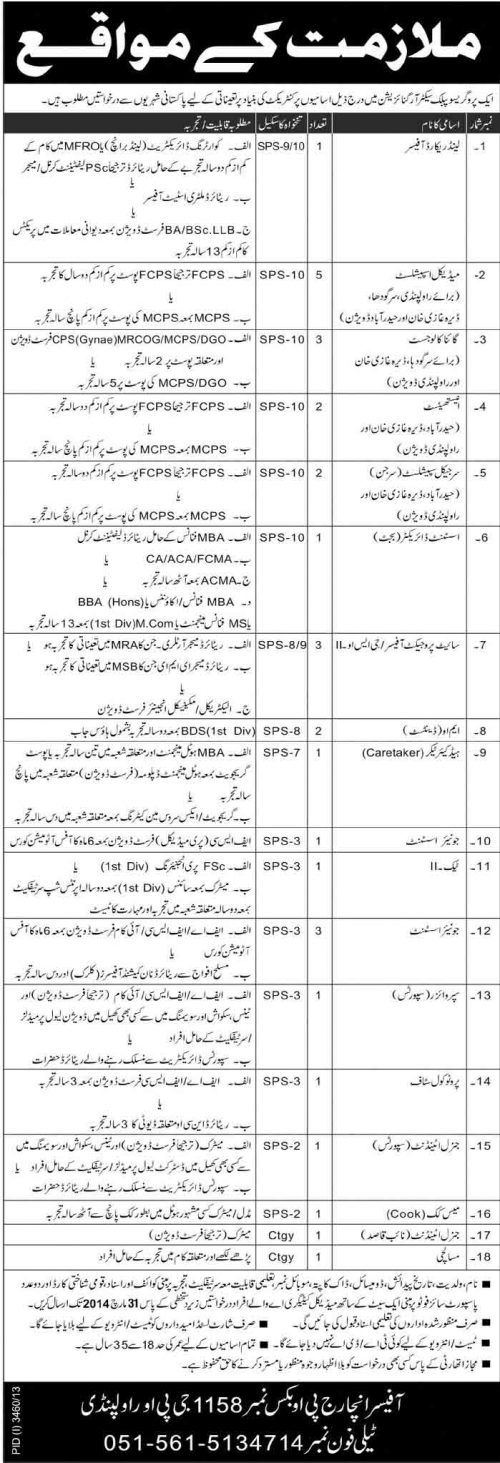 Progressive-Public-Sector-Organization-Jobs-2014