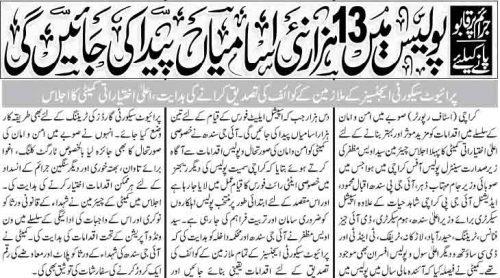 Jobs-in-Police-in-Karachi