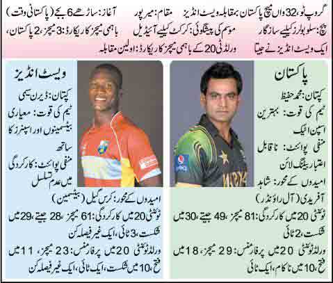 Pakistan-vs-west-indies-01-april-2014