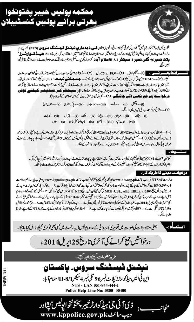 KPK Recruitment Test for Police Constables by NTS Announced