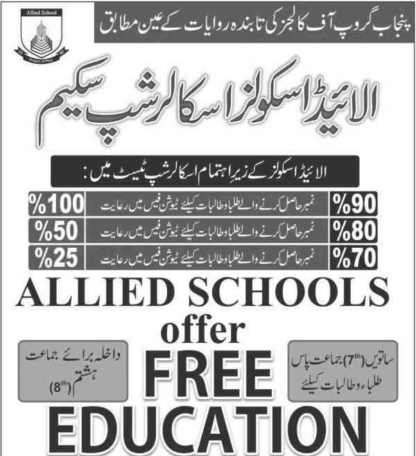 Allied Schools Offer Free Education Scholarships 2018