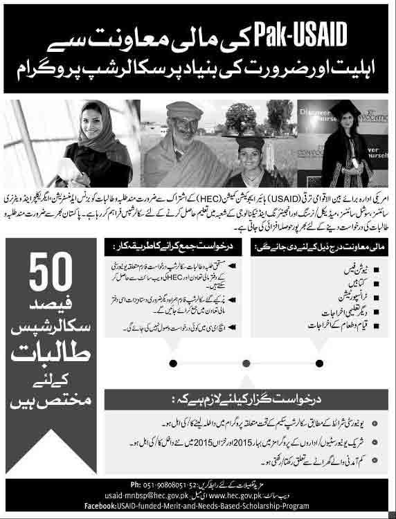 pak-usaid-scholarship-2015
