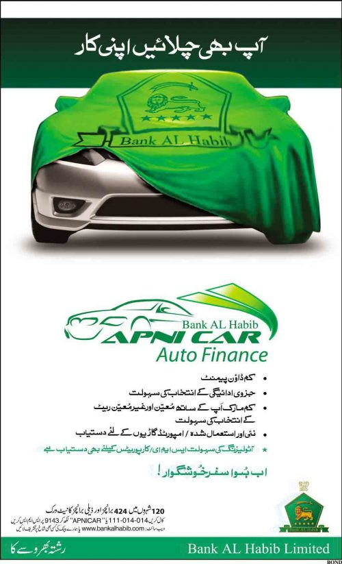 bank al habib announce apni car auto finance scheme learningall. Black Bedroom Furniture Sets. Home Design Ideas