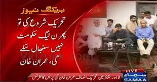 imran khan geo news