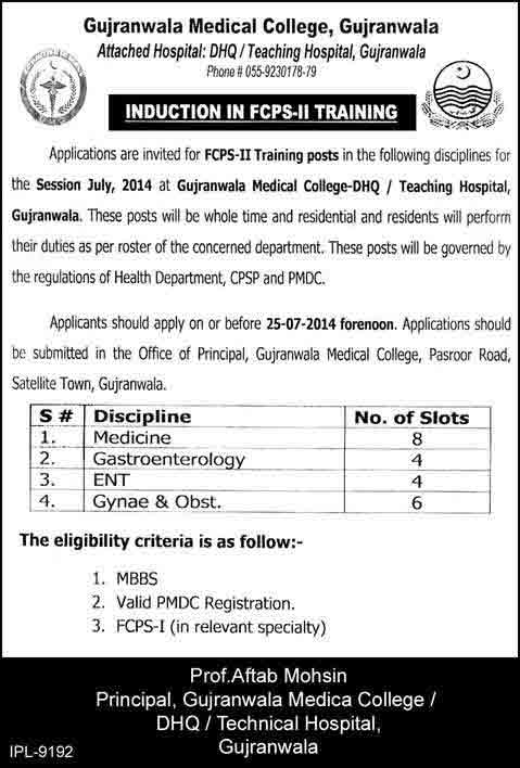 admissions-in-Gujranwala-medical-college