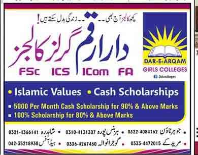 Dar-al-Arqam-college-admissions