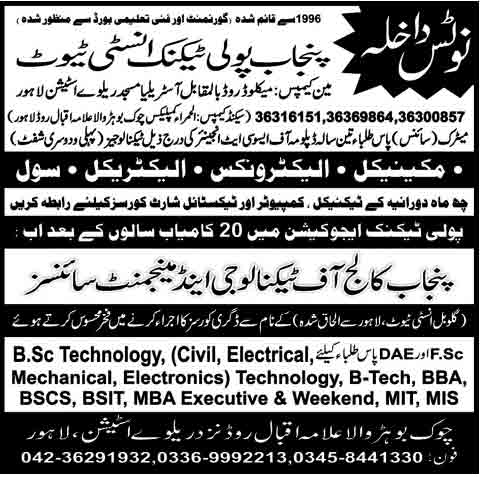 technical-admissions-in-lahore