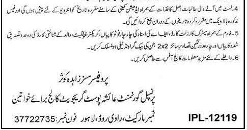 Government-Ayesha-Degree-College-Admissions