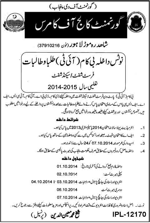 Shahdara-Mor-Admission-in-bcom