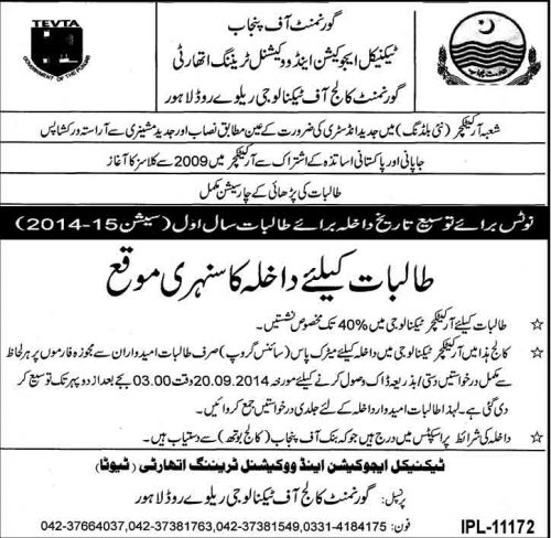 Women-Admissions-in-Railway-Road-college-Lahore