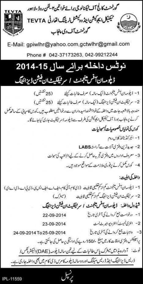 women-admissions-in-lahore-2014