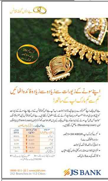 JS Bank Introduced Gold Loan and Running Finance Scheme