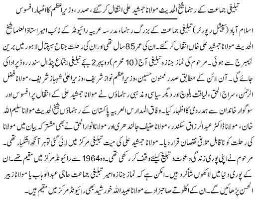 Maulana-Jamshaid-Ali-KHan