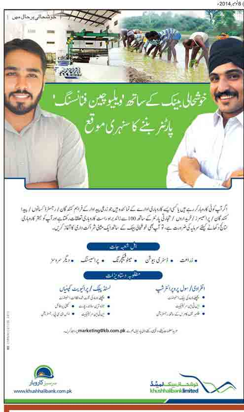 khushli-Bank-Offers