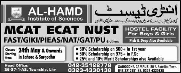 Al hamd Institute ECAT, MCAT, Entry Test Preparation