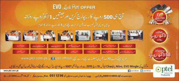 ptcl-luck-patti-offer