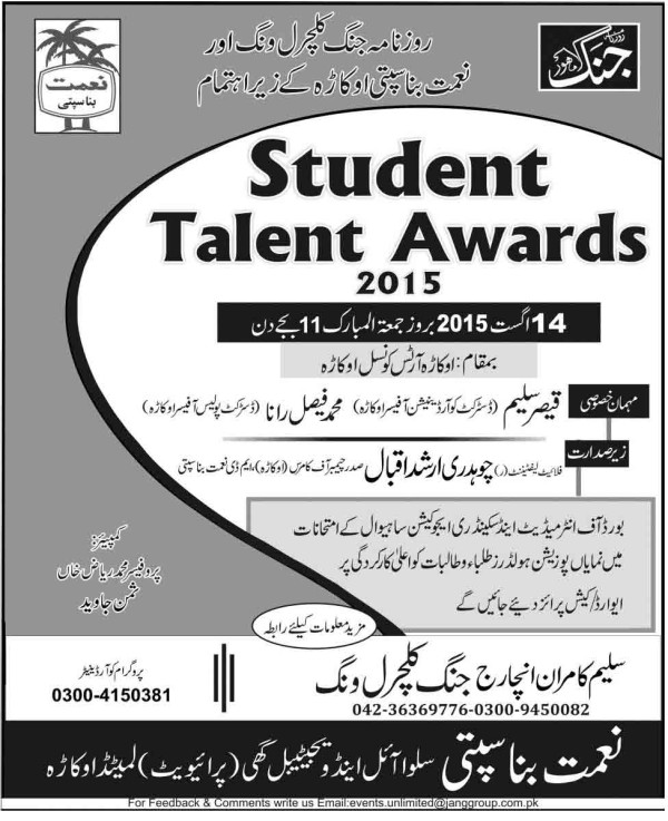 awards-for-inter-students