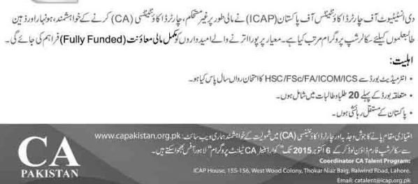 CA Pakistan Talent Program 2018 ICAP Scholarships