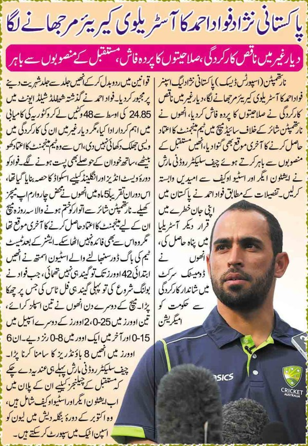 Fawad Ahmed Australian National Cricket Career Going to be End