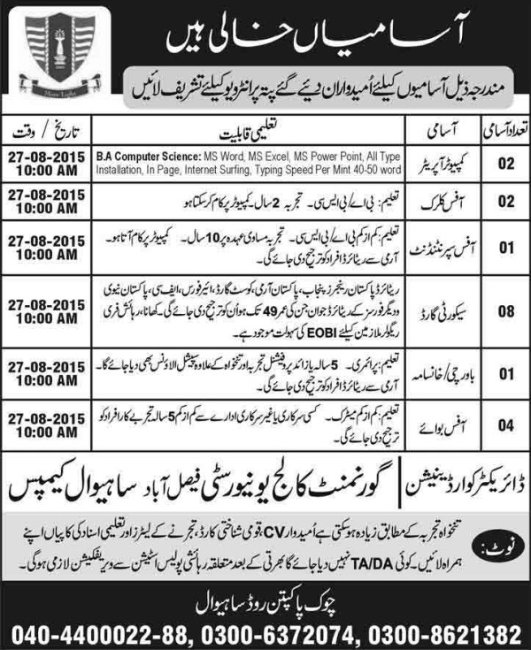 gcuf-sahiwal-jobs