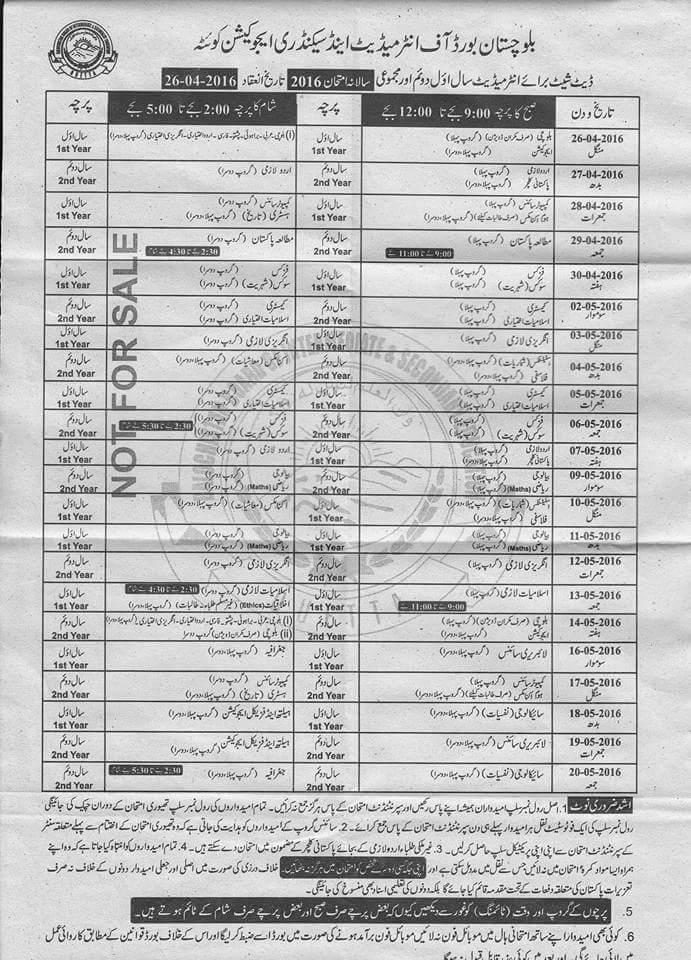 Bise Quetta Inter Date Sheet