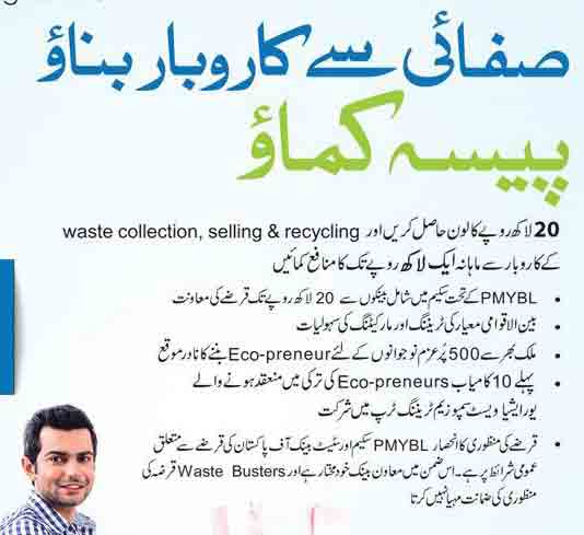 PM Youth Business Loan Clean Pakistan Waste Busters