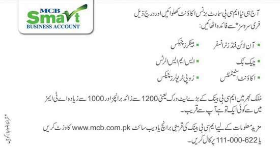 MCB Smart Business Online Account Details