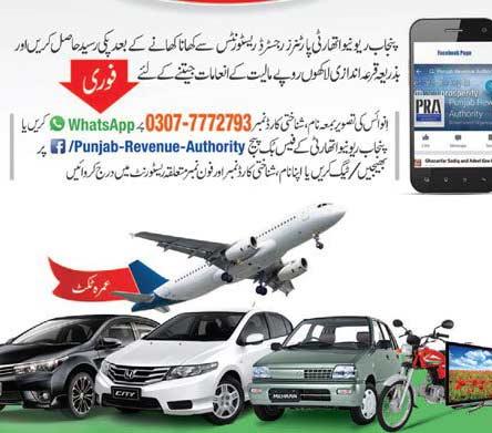 PRA-Get-Prize-Shahbaz-Sharif