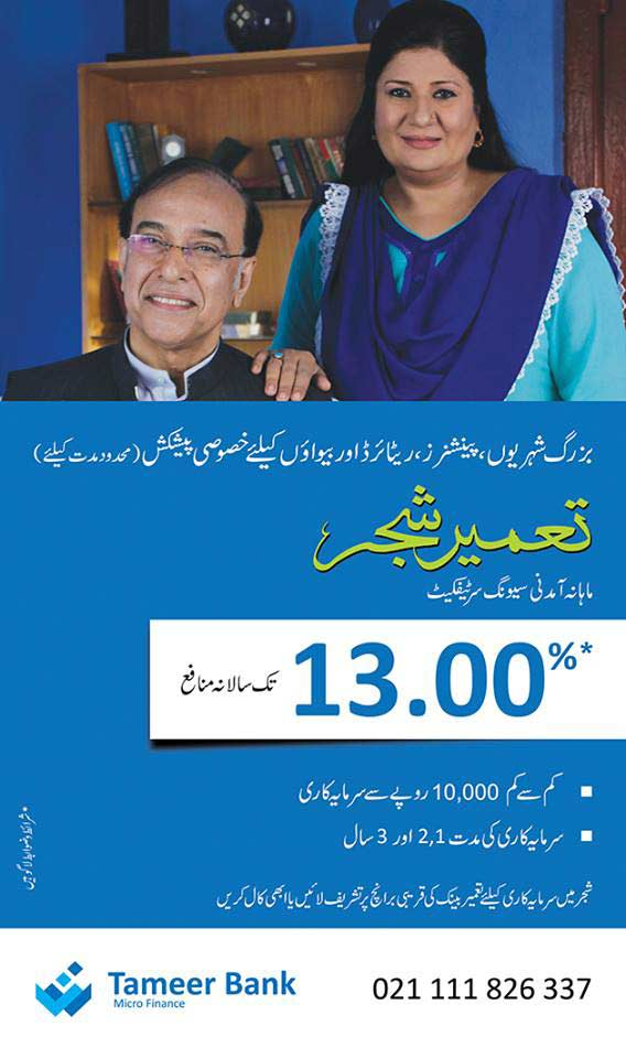 Tameer Bank Tameer Shajar Saving Program for seniors