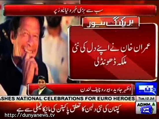Imran-Khan-marry