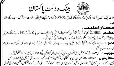 SBP-Karachi-jobs