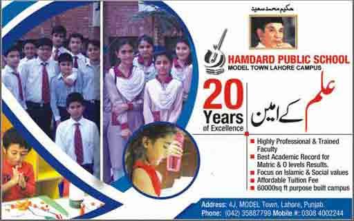 Hamdard Public School Lahore Admission 2018 Fee Form