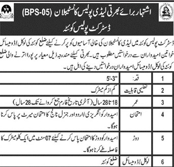 Lady Constable Jobs 2019