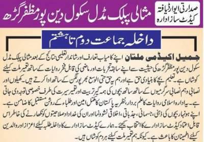 Misali Public School Muzaffargarh