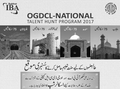 OGDCL Scholarship 2018 IBA National Talent Hunt Program