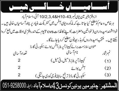 Chairman Union Council Islamabad 43 Career Opportunities
