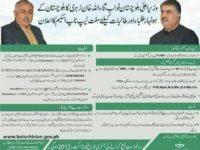 CM Balochistan Laptop Scheme