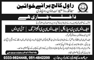 Rawal College Rawalpindi Admission in Inter