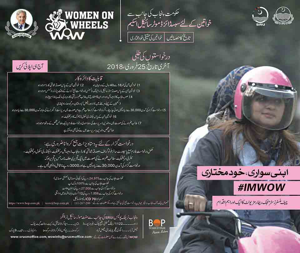 women-on-wheels-scheme-by-shahbaz-sharif