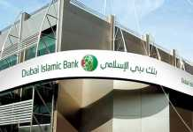 Dubai-Islamic-Bank-Internship
