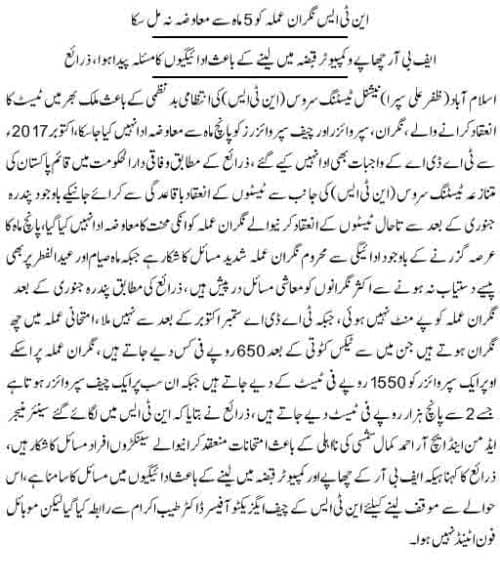 NTS salary problem in urdu