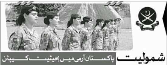 Pak-Army-Female-Graduate-2019 Jobs