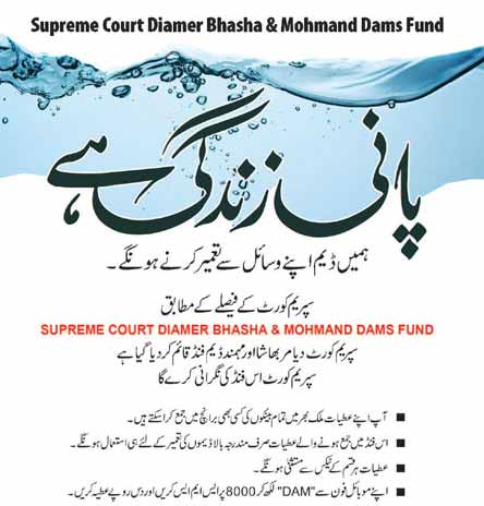 Dam-for-Pakistan-Funding
