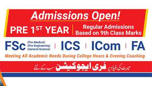 Gift-College-Gujranwala-Admission
