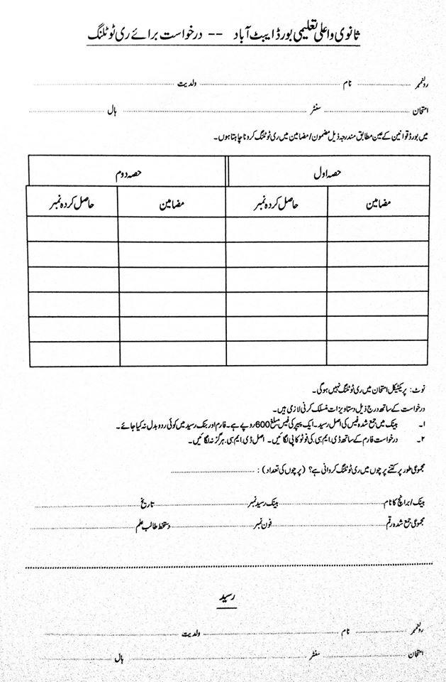 Bise Abbottabad Application Form