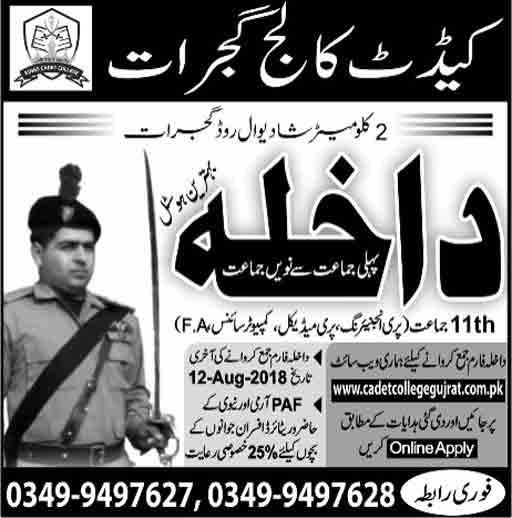 Cadet college Gujrat Admissions