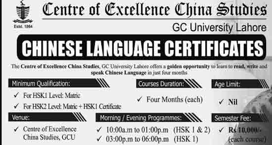 Chinese Language Course in GC University Lahore